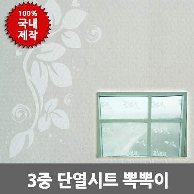 3중 창문단열/ 뽁뽁이 8m - 나뭇잎