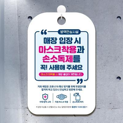 마스크 착용 안내문 안내판 표지판 팻말 제작 CHA061