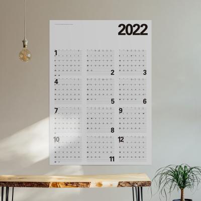 2022년 포스터 달력