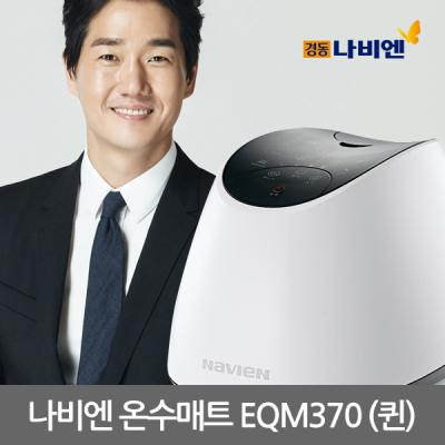 경동나비엔 메이트 심플 온수매트 EQM370-QH 퀸