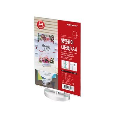 아트사인 이지 회전형 양면꽂이 메뉴판 210x300