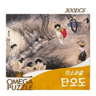 [오메가퍼즐] 300pcs 직소퍼즐 단오도 301