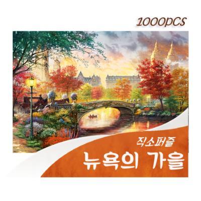 [비앤비퍼즐] 1000PCS 직소 뉴욕의 가을 PL1357