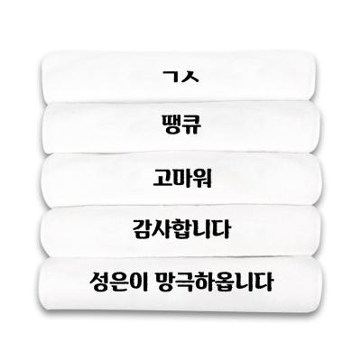 [느낌타올] 감사 시리즈 5종 세트