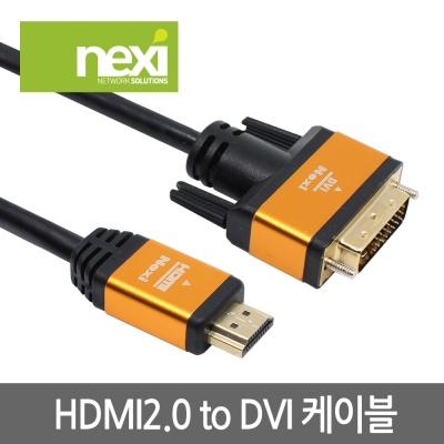 (NEXI) 넥시 V2.0 골드메탈 HDMI to DVI 케이블