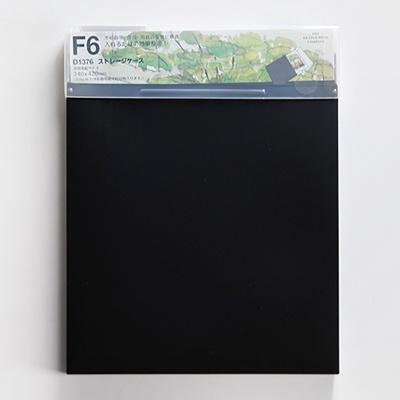 [리히트랩][D-1376]스토리지 케이스 F6