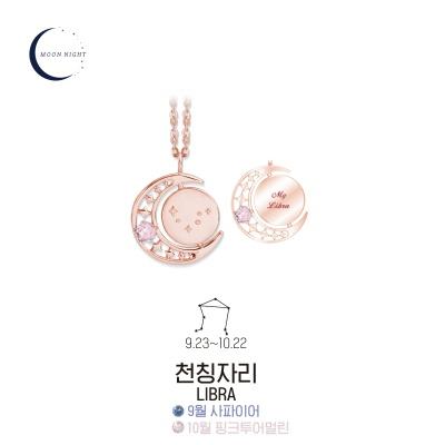 [주문제작] 천칭자리 핑크투어말린 별자리 목걸이