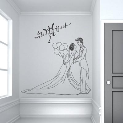 ig023-우리결혼합니다