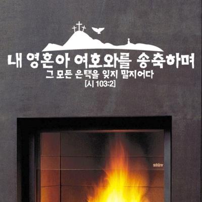 내영혼아(사이즈S) -성경말씀스티커(NEW187)