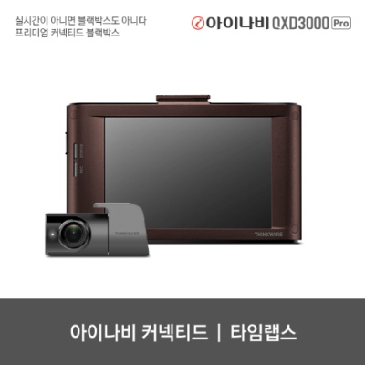 아이나비 QXD3000 Pro 32GB 기본패키지/FHD&FHD