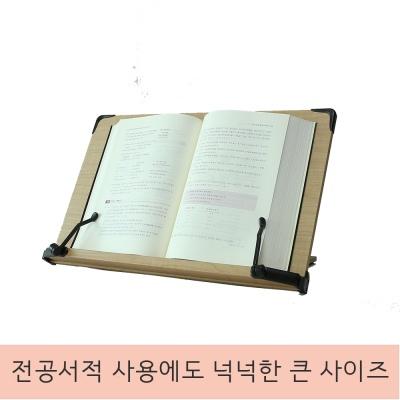 넉넉한 사이즈 s50 1단 독서대 책받침대