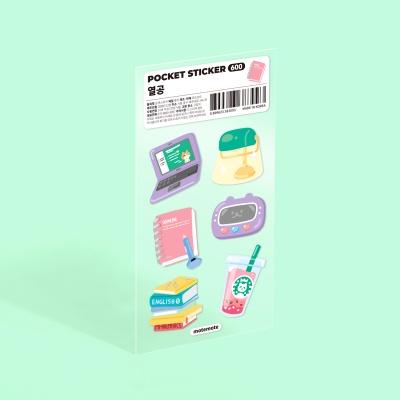 모트모트 포켓 스티커 - 열공