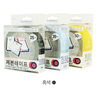 제본라벨 50mmX10M 흑색 (5007) (개)87341
