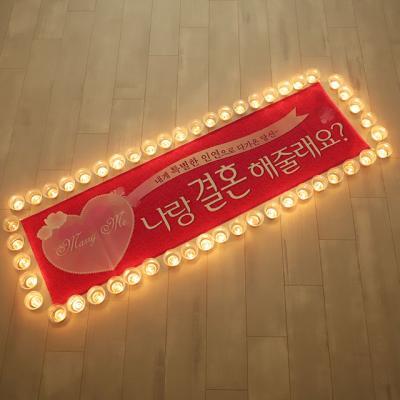 현수막 촛불 이벤트 (나랑결혼해줄래)
