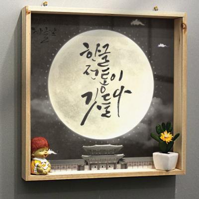 tf903-우드프레임액자_한글전통이깃들다