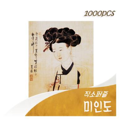 [비앤비퍼즐] 1000PCS 직소 미인도 PL1246