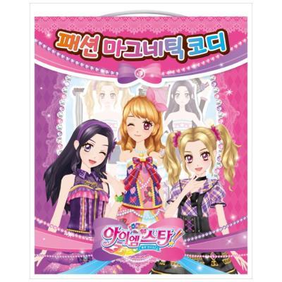 꿈의 오디션! 아이엠스타 4 패션 마그네틱 코디