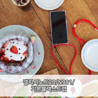 하이온/목걸이케이스/갤럭시노트20/N981/기본블랙
