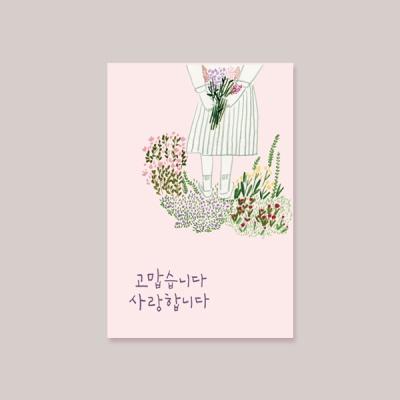 [엽서] 고맙습니다 사랑합니다 K1803