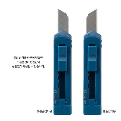 [LIMITED EDITION] XS 커터칼 NAVY BLUE