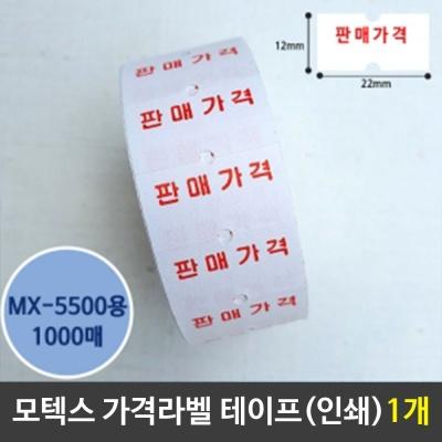가격라벨테이프 인쇄테이프 MX5500용 1개