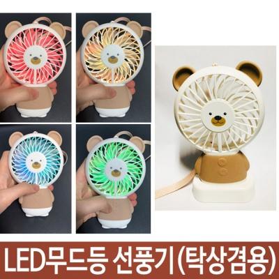 LED 휴대용 무드등 선풍기 충전 미니 usb 선풍기