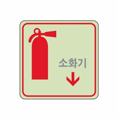 축광 소화기(U 6006)