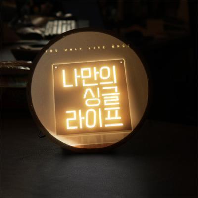 ne836-LED액자25R_나만의싱글라이프yolo