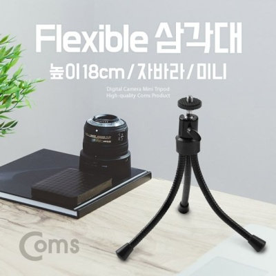 Coms 삼각대 Flexible 높이 18cm 자바라