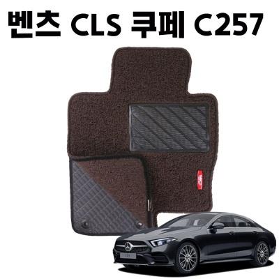 벤츠 CLS C257 이중 코일 차량 차 발 매트 DarkBrown