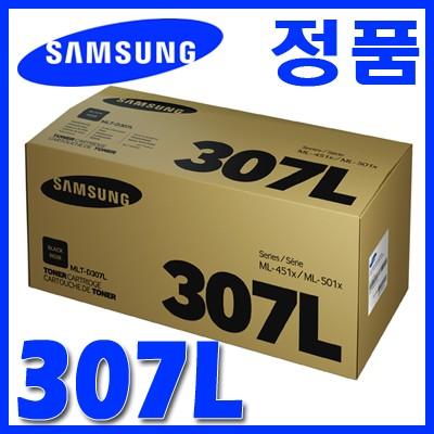 삼성 정품 MLT-D307L D307 307L 307 MLTD307L MLTD307 MLT307L MLT307 ML-4510ND/5010ND/5015ND