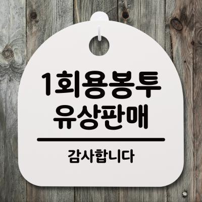 안내판 표지판(S4)_DSL_467_187_1회용 봉투 유상판매