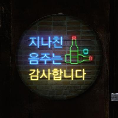 nh957-LED액자45R_지나친음주는감사합니다