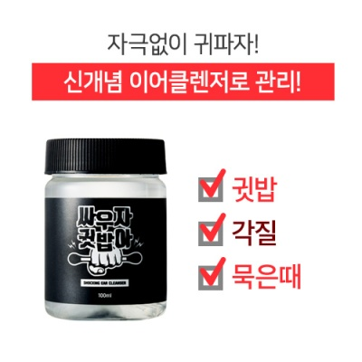 [무료배송]라벨영 쇼킹이어클렌저