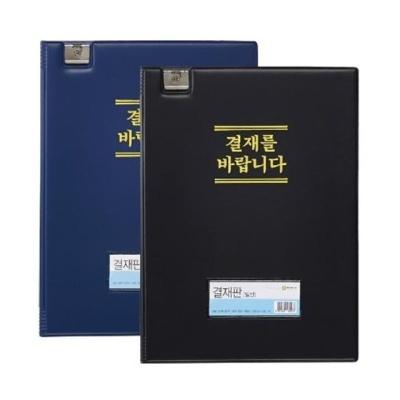 문구사무 결재판(창문무 청색 F699 7 문화산업)