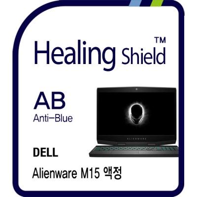에일리언웨어 M15 블루라이트차단 시력보호필름 1매