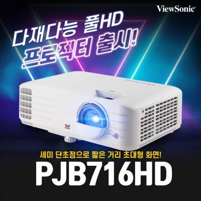 뷰소닉 PJB716HD 빔프로젝터