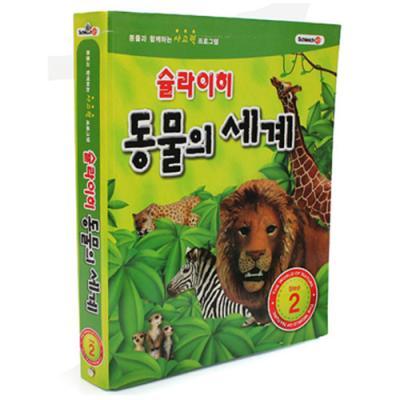 슐라이히 동물의세계 Step2