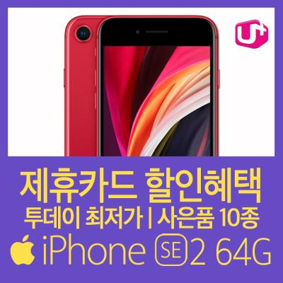 (LGT공시/번호이동) 아이폰SE2 64G