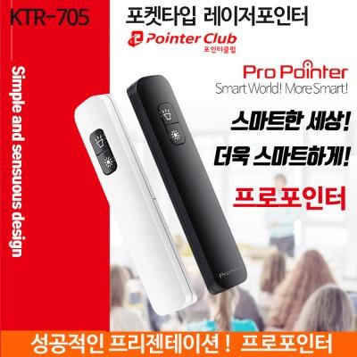 KTR705(블랙)포켓레이저포인터/레이저빔/프리젠테이션