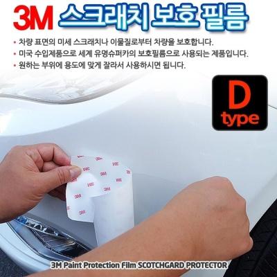 3M 스카치가드 보호필름 - D타입 자동차용품 차량용