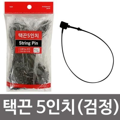 민광 택끈5in (검정 K288) 12cm 텍고리 상표끈 라벨끈