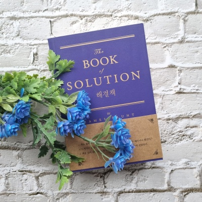 해결책 스페셜 도서+북퍼퓸 30ml