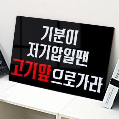 pk766-아크릴액자_기분이저기압일땐(가로대형)