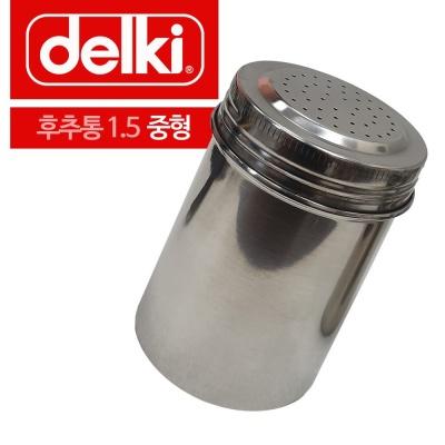 델키 스텐레스 후추통 1.5 중형 페퍼통