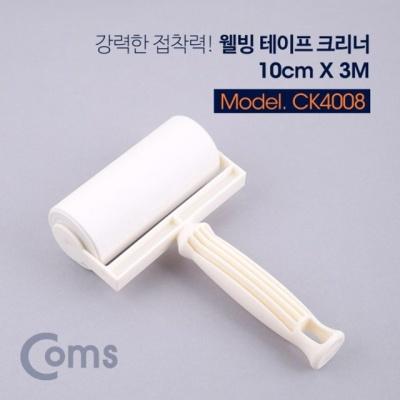Coms 웰빙 테이프 크리너10cm x 3m