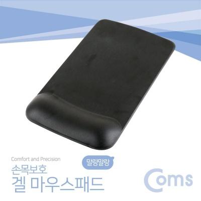Coms 마우스 패드 (손목보호형) LONG 사각형 검정