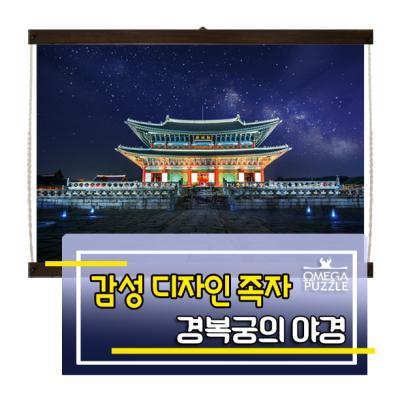 [오메가퍼즐] 인테리어 족자 경복궁의 야경 1403