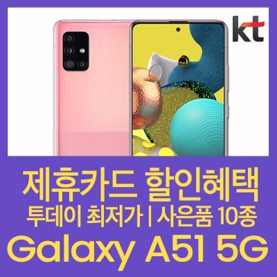 (KT선약/기기변경) 갤럭시A51