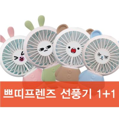 쁘띠프렌즈 선풍기 (1+1 랜덤발송)